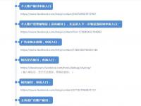 facebook广告账户申诉