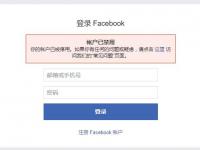 Facebook账号被封