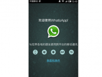 whatsapp注册流程