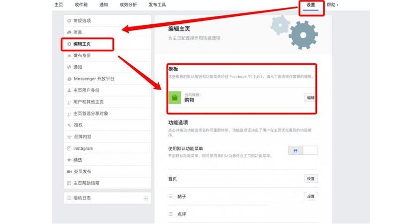 Facebook公司账号推广