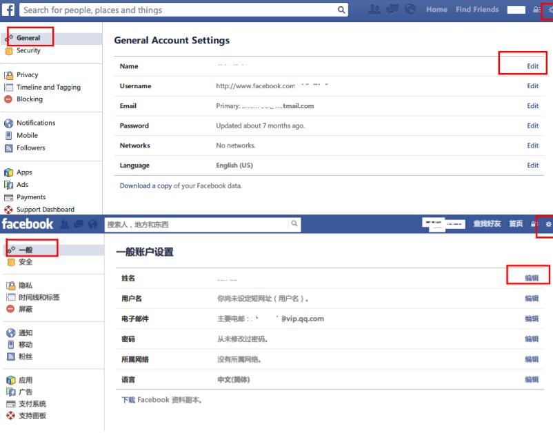 怎样修改facebook的名字